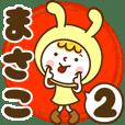 お名前スタンプ【まさこ】Vol.2