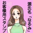 "Genji name ""NARUMI"" sales Customer"