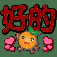 可愛橘子 特大字 超實用日常用語夾