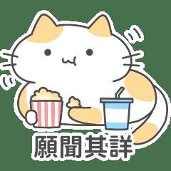 實用的貓貓 Ver.2