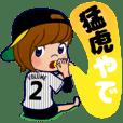 動く!虎党応援団【関西弁編】②/女性限定