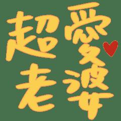 ★超愛老婆★ 黃字紅心版