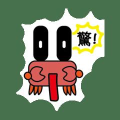 蟹蟹與牠的好朋友