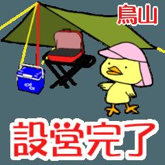 Toriyama's enjoy camping barbecue