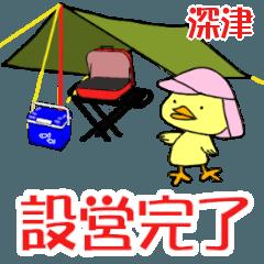 Fukadu's enjoy camping barbecue