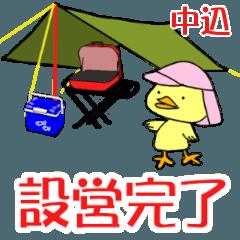 Nakagome's enjoy camping barbecue