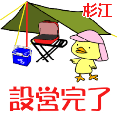 Sugie's enjoy camping barbecue
