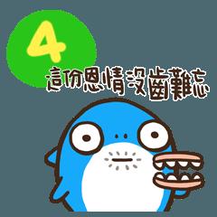 鯊鯊醬4專業割韭菜