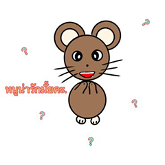 Brown is little mouse