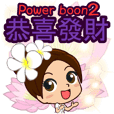 Power Boon2<Taiwan>