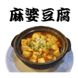 mapo tofu Sticker