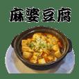 紳士的な麻婆豆腐