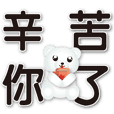 Handsome White Bear-Daily Practical