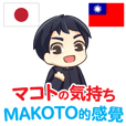 Feeling of MAKOTO Taiwanese&Japanese