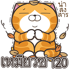 白爛貓20☆五告秋☆ (泰文版)