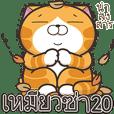 เหมียวซ่า 20 (Thai version)