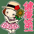ひま子ちゃん366毎日元気に健康スタンプ。