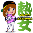 FUKUOKA STYLE / ENJOY! BASEBALL for GIRL