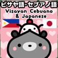 Philippines Visayan Cebuano & Japanese