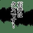 Ishi narration Sticker!