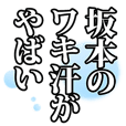 Sakamoto narration Sticker!