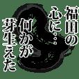 Fukuda narration Sticker!