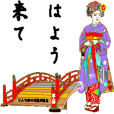 Dialect of Maiko and Kyoto