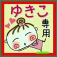 Convenient sticker of [Yukiko]!