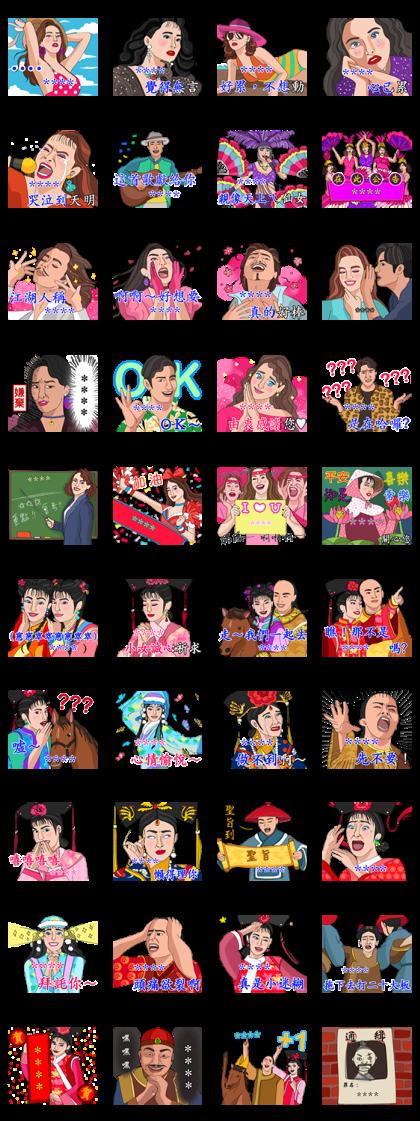 Let's Karaoke: Custom Stickers