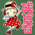 ひま子ちゃん367毎日元気に残暑スタンプ。