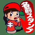 """HIROSHIMA girl who has """"Ki."""" in the name"""