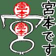 宮本さんのはんこ人間(使いやすい)