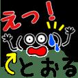 toru only