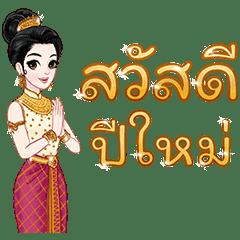 Mae Ying Sri Celebration!