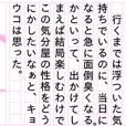 Kyoko pretends to be a novelist