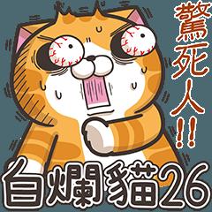 白爛貓26☆愛搞鬼☆
