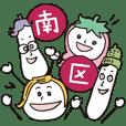 熊本市南区キャラクタースタンプ