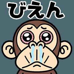 Funny Monkey -pun3-