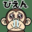 イラッとお猿さん★ダジャレ編3