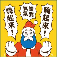鬍子大叔的聖誕大貼圖!