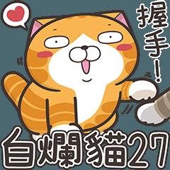 白爛貓27☆超開心☆