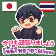 MAKOTO : Don't give up Thai&Japanese