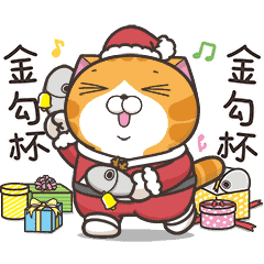 白爛貓☆開趴囉☆聖誕貼圖