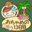 ハワイアンガールおちゃめの13日目