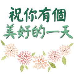 水彩花朵與溫暖小語
