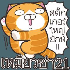 白爛貓21☆超巨大☆ (泰文版)