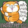 เหมียวซ่า 21 (Thai version)