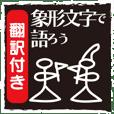 象形文字で語ろう(翻訳付き)