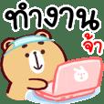 N9: หมีหงุดหงิด ทำงานจ้า