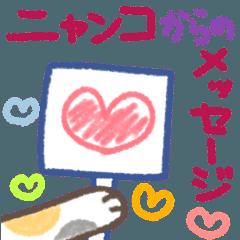 Handwritten message from Nyanko